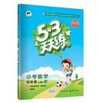 53天天练小学数学四年级上册RJ(人教版)2020年秋(含答案册及知识清单册,赠测评卷)