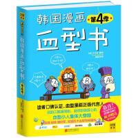 【正版二手书9成新左右】韩国漫画书(第4季(版 [韩]朴东宣,唐建军 北京联合出版公司