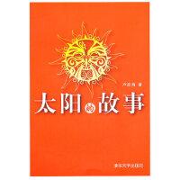 太阳的故事 卢昌海 清华大学出版社 9787302271635