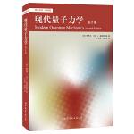 现代量子力学 第2版