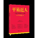 平易近人――习近平的语言力量(军事卷) 团购电话:010-57993380