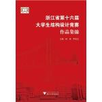 浙江省第十六届大学生结构设计竞赛作品集锦