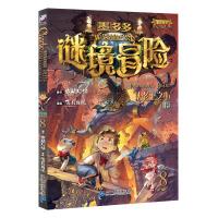 墨多多谜境冒险第8册 法老王之心(上)