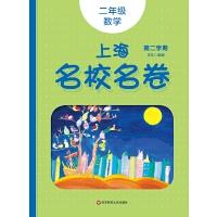 上海名校名卷・ 二年���W(第二�W期)(21年春季�m用)