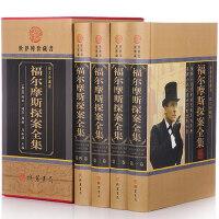 福尔摩斯探案全集 世界经典畅销侦探推理小说书籍青年及成人版读物精装16开全四册 定价598元