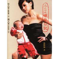 【二手书8成新】小S之怀孕日记 徐熙娣 安徽人民出版社