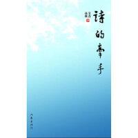诗的牵手 艾青,高瑛 作家出版社 9787506370561 新华书店 正版保障