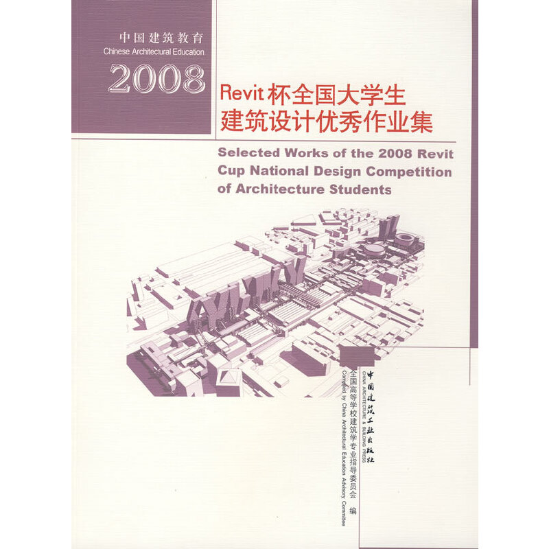 2008revit杯全国大学生建筑设计优秀作业集(含光盘)