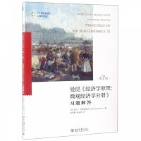 经济学原理(第7版)微观经济学分册:习题解答 西方经济学入门书籍教材 北京大学出版社