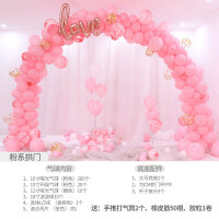结婚气球拱门装饰支架店铺开业婚礼马卡龙生日婚庆婚房场景布置