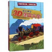 3D蒸汽火车(精)/超大模型