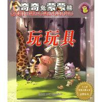 奇奇兔蒙蒙熊:玩玩具,成功图文工作室 绘,成红军,成红歌 文,黑龙江少年儿童出版社,9787531927099