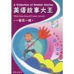 英语故事大王 一报还一报 岳玉庆,李和平 青岛出版社 9787543635531