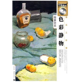 第五工作室 色彩静物4:完美画室美术高考系列丛书