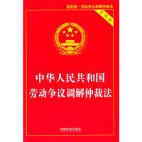 【正版二手书9成新左右】【版】中华人民共和国劳动争议调解仲裁法(实用版 中国法制出版社 中国法制出版社