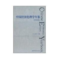 中国经济伦理学年鉴(2008)