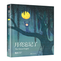 月亮忘记了 几米漫画作品 2018新版月亮忘记了几米绘本漫画 几米月亮不见了中文绘本表白 几米漫画全集正版清仓