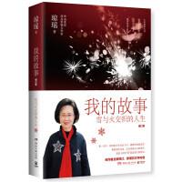 我的故事 雪与火交织的人生增订版 琼瑶 还珠格格 琼瑶小说 巴金的书 人物传记 自传 琼瑶作品书籍