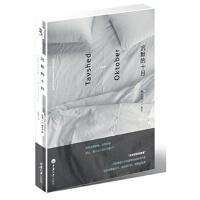 【R4】沉默的十月 (丹麦)龚达尔 ,苏莹文 重庆大学出版社 9787562464679