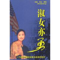【旧书二手书9成新】淑女亦勇 [美]菲比・英格 博语翻译公司 9787800943485 大众文艺出版社