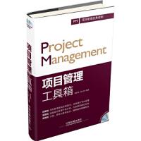 【正版书籍】项目管理工具箱(含光盘) 中国铁道出版社
