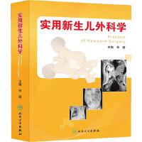 实用新生儿外科学,郑珊,人民卫生出版社,9787117181839