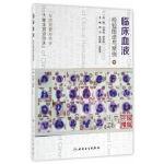 临床血液检验图谱与案例 顾兵,张丽霞,张建富 人民卫生出版社 9787117227087