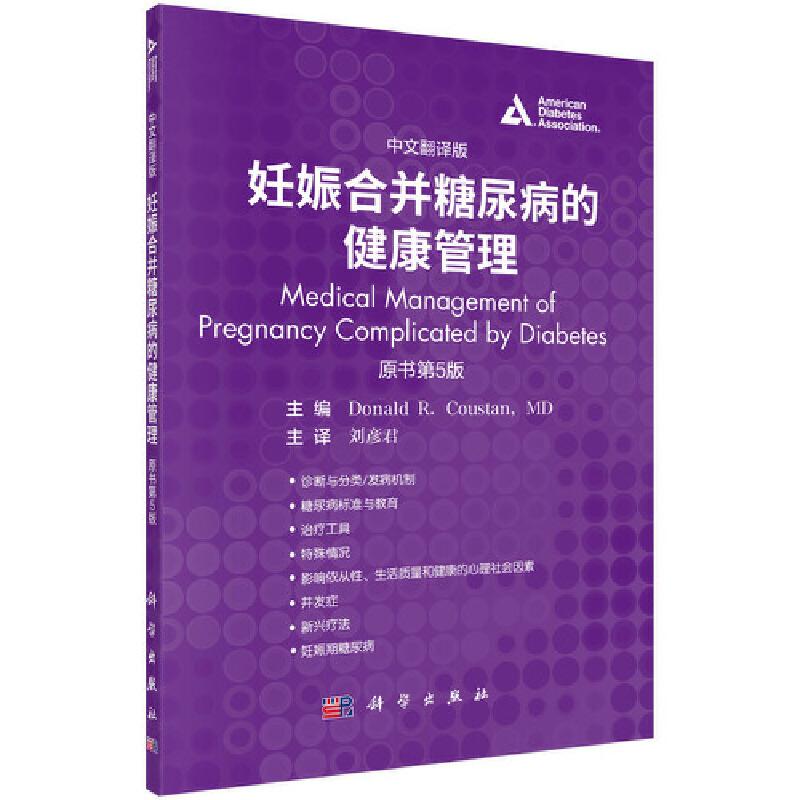 妊娠合并糖尿病的健康管理(中文翻译版)