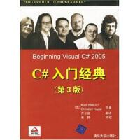 【二手书8成新】C#入门经典(第3版 沃森,内格尔 等 清华大学出版社