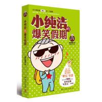 【正版二手书9成新左右】小纯洁的爆笑假期(随书难忘赠品! 慕容嗷嗷 湖南文艺出版社