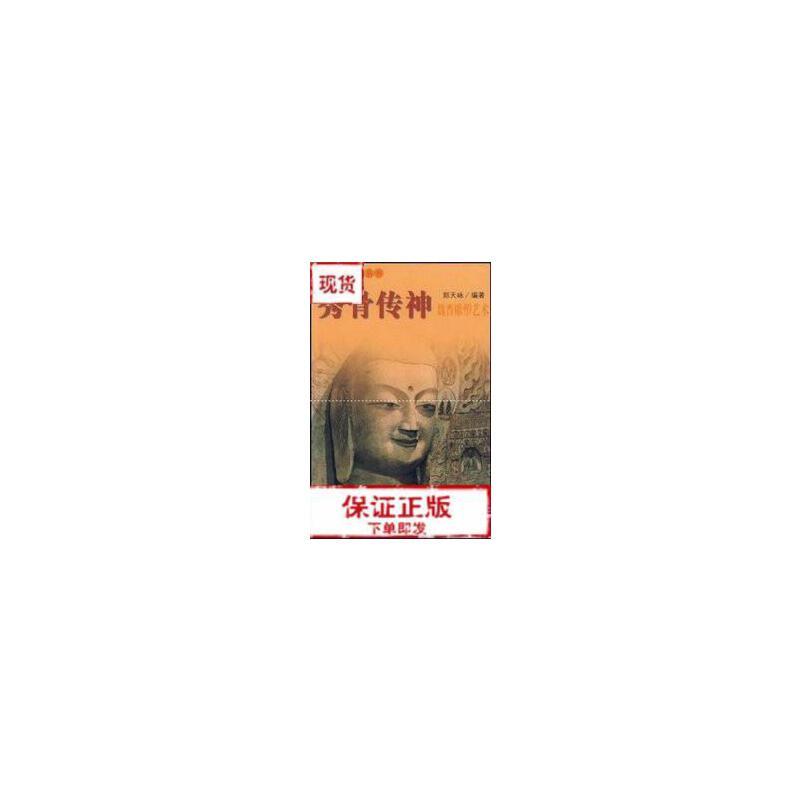 【旧书二手书9成新】秀骨传神:魏晋雕塑艺术 郎天咏编著 文物出版社9787501017041