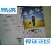 [二手旧书9成新]爱得有分寸,孩子才优秀 /陆语娴 著 北京联合出