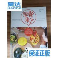 [二手旧书9成新]早餐来了 /雯婷茜子 中国轻工业出版社