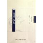 贞观政要 吴兢,肖群忠,郝玉明 凤凰出版社 9787807296881