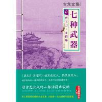 古龙文集・七种武器2:碧玉刀・多情环(电子书)