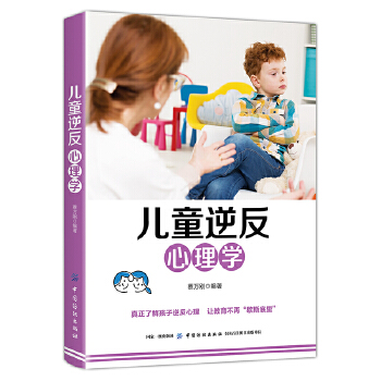 儿童逆反心理学(pdf+txt+epub+azw3+mobi电子书在线阅读下载)