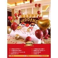 婚房装饰布置用品结婚气球套装餐婚礼求婚新房卧室浪漫创意婚庆