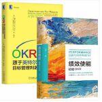 现货 绩效使能:超越OKR+OKR:源于英特尔和谷歌的目标管理利器(2册套装)机械工业出版