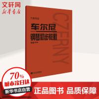 车尔尼钢琴初步教程 作品599 大音符版 人民音乐出版社