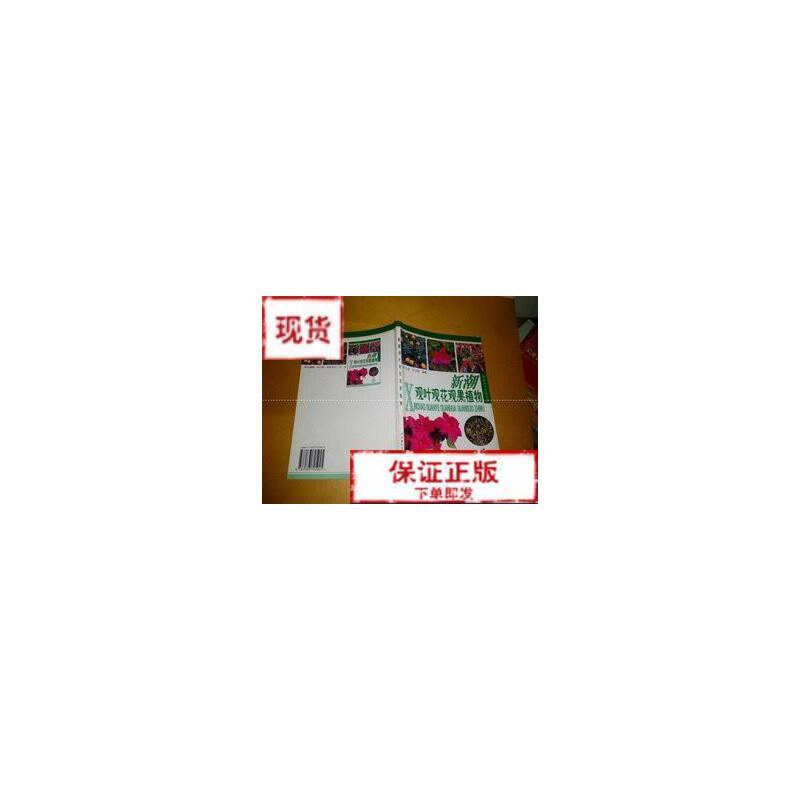 【旧书二手书9成新】新潮观叶观花观果植物 刘立安 谷卫彬编著 摄影 安徽科学技术出9787533725945
