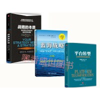 战略管理【套装3册】 平台转型+战略的本质+蓝海战略(扩展版)
