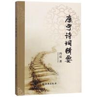 康宁诗词辑要,冯震,西安出版社,9787554134184【正版图书 质量保证】