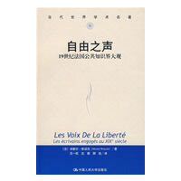 自由之声:19世纪法国公共知识界大观(当代世界学术名著)