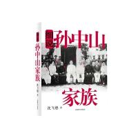 细说中国近代家族史书系・细说孙中山家族