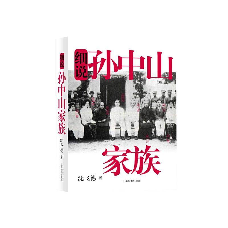 """细说中国近代家族史书系·细说孙中山家族 著名文史研究专家沈飞德细说民国""""*家""""孙中山家族在历经沧桑巨变中对民主、和平、爱国思想的伟大践行。"""