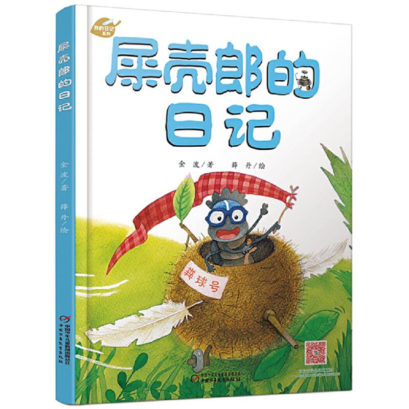我的日记系列 屎壳郎的日记[3-8岁]我的日记系列—屎壳郎的日记(走近不一样的世界,享受一样的童趣。趣味阅读让你爱上日记,爱上自然!)