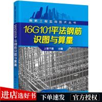 16G101平法钢筋识图与算量 钢筋工程实用技术从书 适应16G101平法图集 法钢筋识图与计算实例教程 平法基础知识书