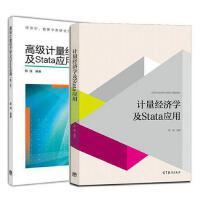 正版 高级计量经济学及Stata应用(第二版) +计量经济学及Stata应用 陈强 2本套装
