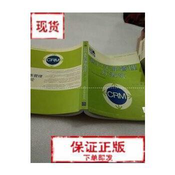 【旧书二手书9成新】客户关系管理方法论 王广宇 清华大学出版社9787302093084