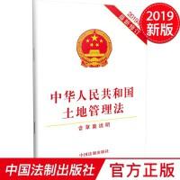 中华人民共和国土地管理法(2019年新修订)(含草案说明)中国法制出版社